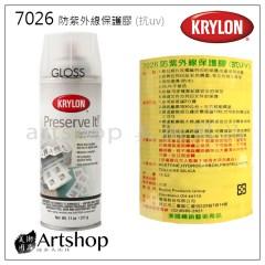 美國 KRYLON 開朗 7026 防紫外線保護膠 (抗uv)