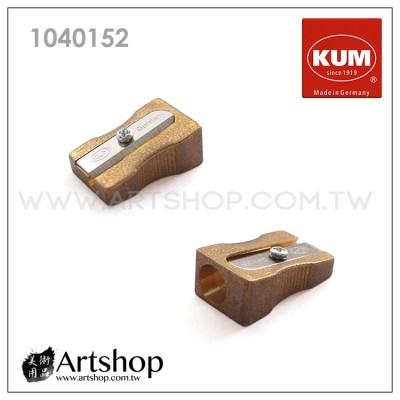 德國 KUM 1040152 黃銅製單孔削筆器 300-1 (楔形)