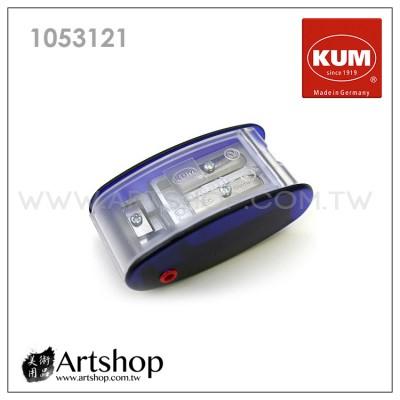 德國 KUM 1053121 四孔專業削筆器 AS2M (橢圓形)