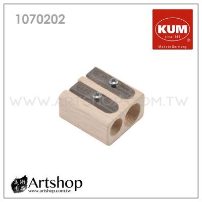 德國 KUM 1070202 木製雙孔削筆器 (方形)