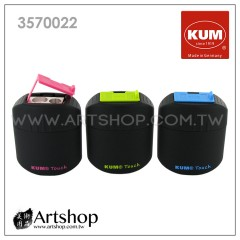 德國 KUM 3570022 TOUCH 舒握安全雙孔削筆器