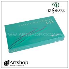 日本 KUSAKABE 專家級油畫顏料 20ml (12色) 綠盒