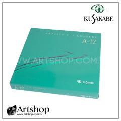 日本 KUSAKABE 專家級油畫顏料 20ml (17色) 綠盒