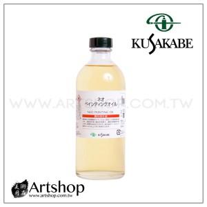 日本 KUSAKABE 油畫調和油 (Neo Painting Oil) 280ml