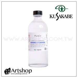日本 KUSAKABE 松節油 (Spirits of Turpentine) 280ml