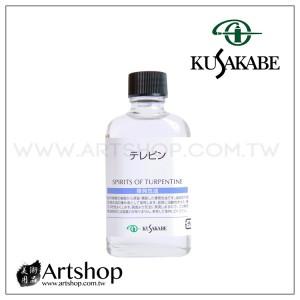 日本 KUSAKABE 松節油 (Spirits of Turpentine) 55ml