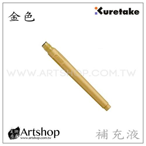 日本 Kuretake 吳竹 60號 金色墨筆 中字毛筆 抄經筆 墨管補充