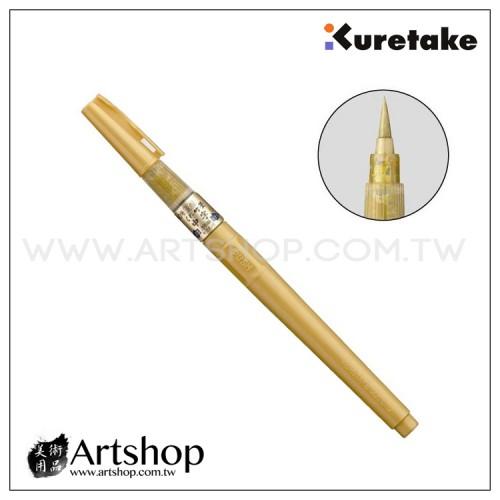 日本 Kuretake 吳竹 60號 金色墨筆 中字毛筆 DO150-60S 抄經筆