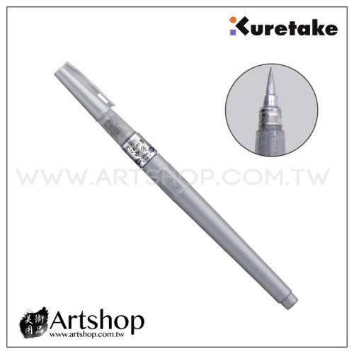日本 Kuretake 吳竹 61號 銀色墨筆 中字毛筆 DO150-61S 抄經筆