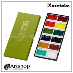 日本 Kuretake 吳竹 顏彩耽美 塊狀國畫顏料 (12色) 白綠入