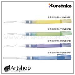 日本 Kuretake 吳竹 ZIG 短桿自來水筆 (小、中、大、平) 4款可選