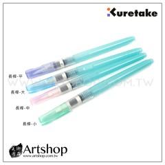 日本 Kuretake 吳竹 ZIG 長桿自來水筆 (小、中、大、平) 4款可選