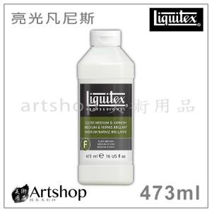 美國 Liquitex 麗可得 亮光漆劑 亮光凡尼斯 473ml