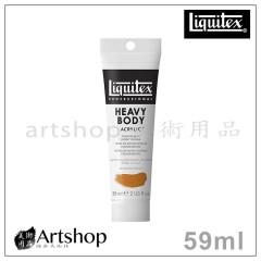 美國 Liquitex 麗可得 HEAVY BODY 壓克力 59ml S1