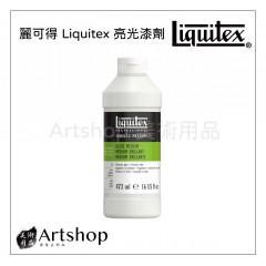 美國 Liquitex 麗可得 亮光漆劑 473ml