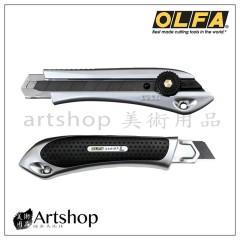 日本 OLFA 極致系列 Ltd-07 大型美工刀 (缺貨)