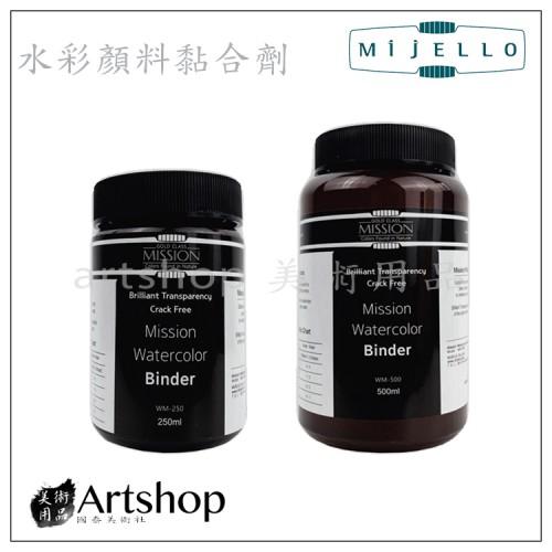 韓國 MIJELLO 美捷樂 水彩顏料黏合劑 250ml / 500ml 【2款可選】