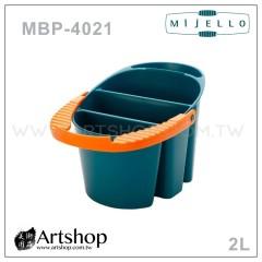 韓國 MIJELLO 美捷樂 MBW-4021 專家用多功能筆洗桶 (2L)