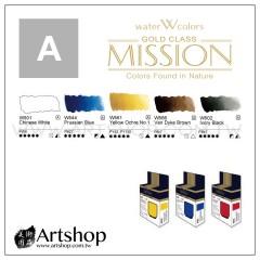 韓國 MIJELLO 美捷樂 MISSION 藝術家金級塊狀水彩 (A級) 5色可選