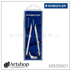 德國 STAEDTLER 施德樓 MS55801 標準3品圓規組