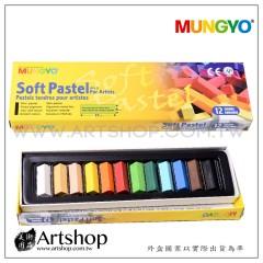 韓國 MUNGYO 短型軟性粉彩 Soft Pastel (12色) MPS-12