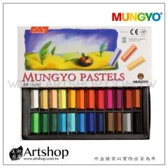韓國 MUNGYO 短型軟性粉彩 Soft Pastel (24色) MPS-24