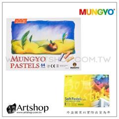 韓國 MUNGYO 短型軟性粉彩 Soft Pastel (64色) MPS-64
