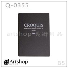 日本 MUSE Q-0355 無酸素描本 (B5) 圈裝50入 (白色)