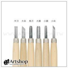 日本 Maruichi 丸一 雕刻刀 (平刀、角刀、大斜、大圓、小圓、小斜) 6款可選
