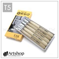 日本 Maruichi 丸一 雕刻刀 T5 (5支入) 紙盒裝附磨刀石