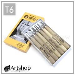 日本 Maruichi 丸一 雕刻刀 T6 (6支入) 紙盒裝附磨刀石