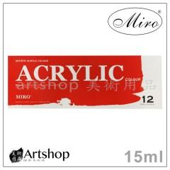 Miro 米羅 不透明壓克力顏料 15ml (12色)