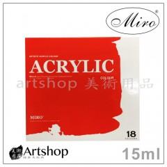 Miro 米羅 不透明壓克力顏料 15ml (18色)