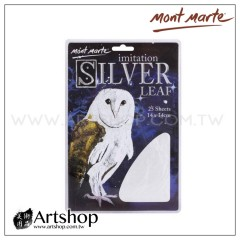 澳洲 蒙馬特 Mont Marte 銀箔紙 14x14cm 25入 #MAX0021