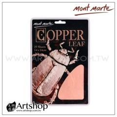 澳洲 蒙馬特 Mont Marte 銅箔紙 14x14cm 25入 #MAX0023