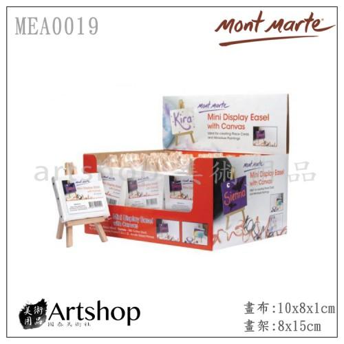 澳洲 Mont Marte 蒙瑪特 迷你畫布 畫架 8x10cm (MEA0019)