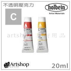 日本 HOLBEIN 好賓 HAG 專家級不透明壓克力顏料20ml C級(單支)