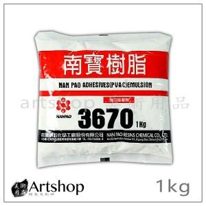 南寶樹脂 強力接著劑 樹脂 白膠 1kg 袋裝