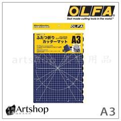 日本 OLFA 可折式A3收納切割墊 收納尺寸 A4 223BNV(兩色可選)