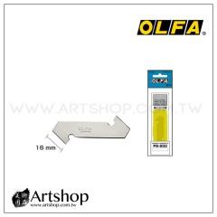 日本 OLFA 大型壓克力切割刀刀片 PB-800型 (3片/包)