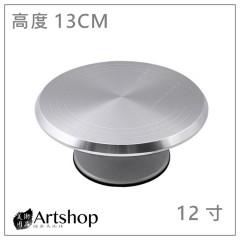 裱花轉台 鋁合金 直徑12寸 高13CM