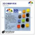 PHOENIX 鳳凰畫材 3D 立體畫布框 6入 E3D101