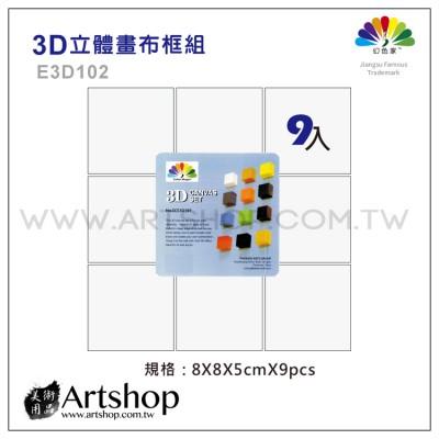 PHOENIX 鳳凰畫材 3D 立體畫布框 9入 E3D102