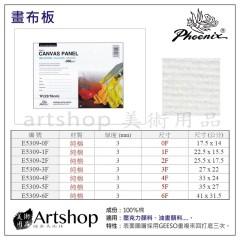 PHOENIX 鳳凰畫材 畫布板 F0~F6 (單張) E5309