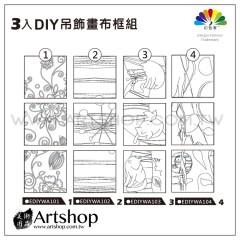 PHOENIX 鳳凰畫材 DIY 吊飾畫布框組 四款可選