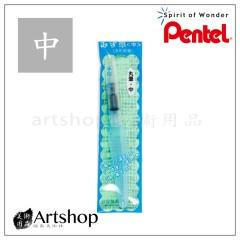 日本 Pentel 飛龍 FRH-M 自來水畫筆 (中) 水筆