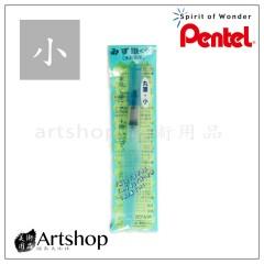 日本 Pentel 飛龍 FRH-S 自來水畫筆 (小) 水筆