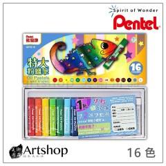 日本 Pentel 飛龍 GHT2-16 變色龍 特大粉蠟筆 兒童蠟筆 16色