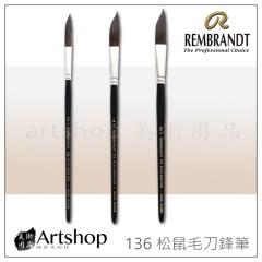 荷蘭 REMBRANDT 林布蘭 136 松鼠毛刀鋒筆/拉線筆 三款可選 (絕版品)