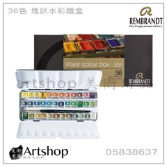 荷蘭 REMBRANDT 林布蘭 專家級塊狀水彩 (36色) 鐵盒裝